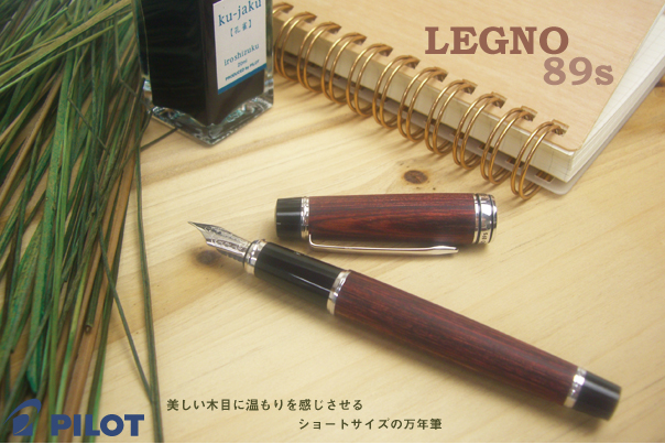 PILOT 木の温もりをショートサイズにした万年筆 LEGNO 89s レグノ 89s 万年筆