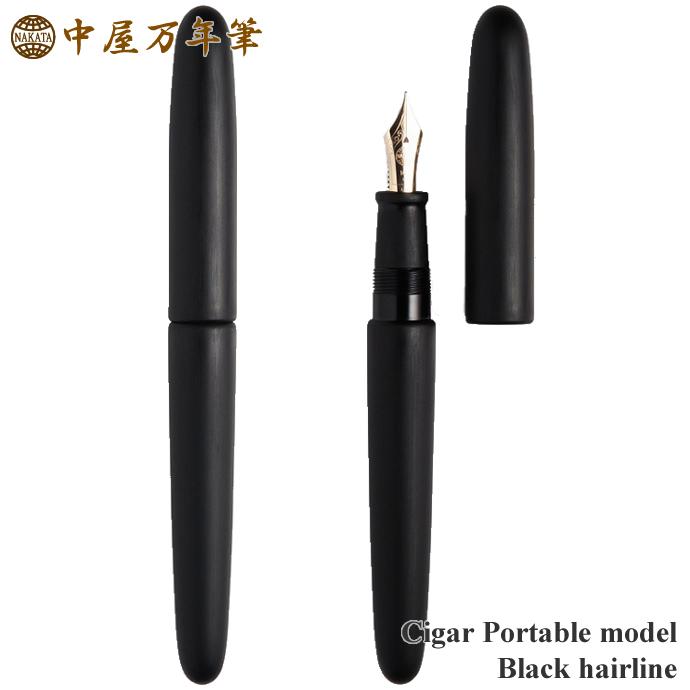 【標準ペン先調整】中屋万年筆 シガーモデル ポータブルサイズ 漆塗マット調 黒ヘアライン