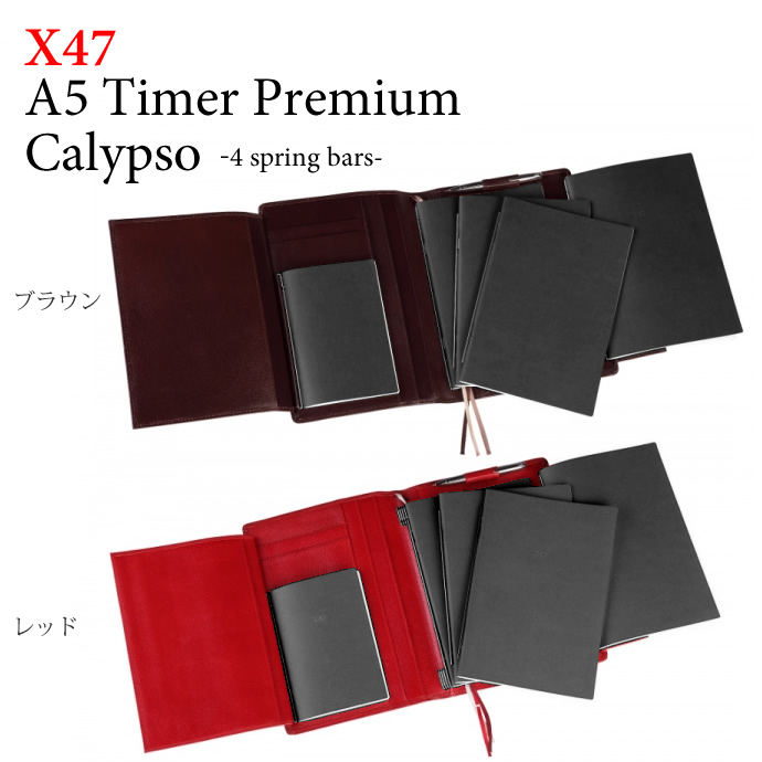 X47 A5Timer A5タイマー 牛革 プレミアムタイプ カリプソ (システム手帳/Calypso/エックス47)