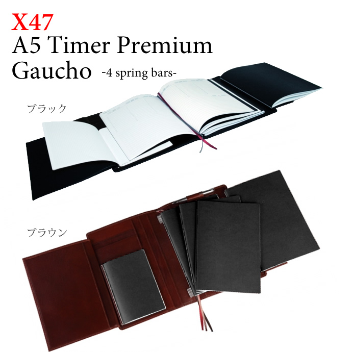 X47 A5Timer A5タイマー 牛革 プレミアムタイプ ガウチョ (システム手帳/Calypso/エックス47)
