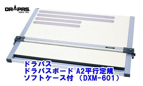 ドラパス ドラパスボード A2平行定規 ソフトケース付 DXM-601 (建築士試験/ドラフター/製図板)