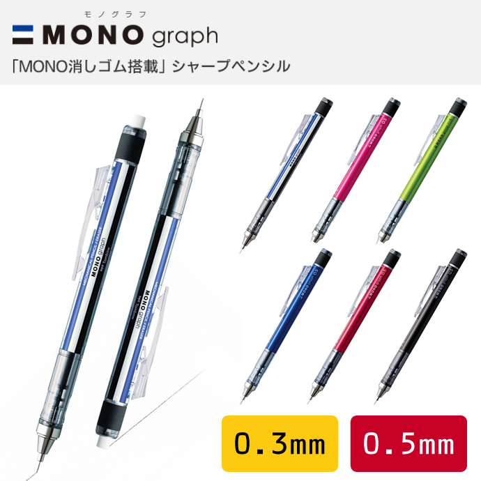Dragonfly pencils Mono Eraser with pencil monograph 0.3mm/0.5mm (MONO sharpen)