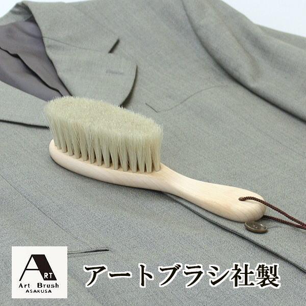 洋服ブラシ お手入れ アートブラシ 最高級カシミア/カシミヤ用洋服ブラシ オーバル 桐箱入り
