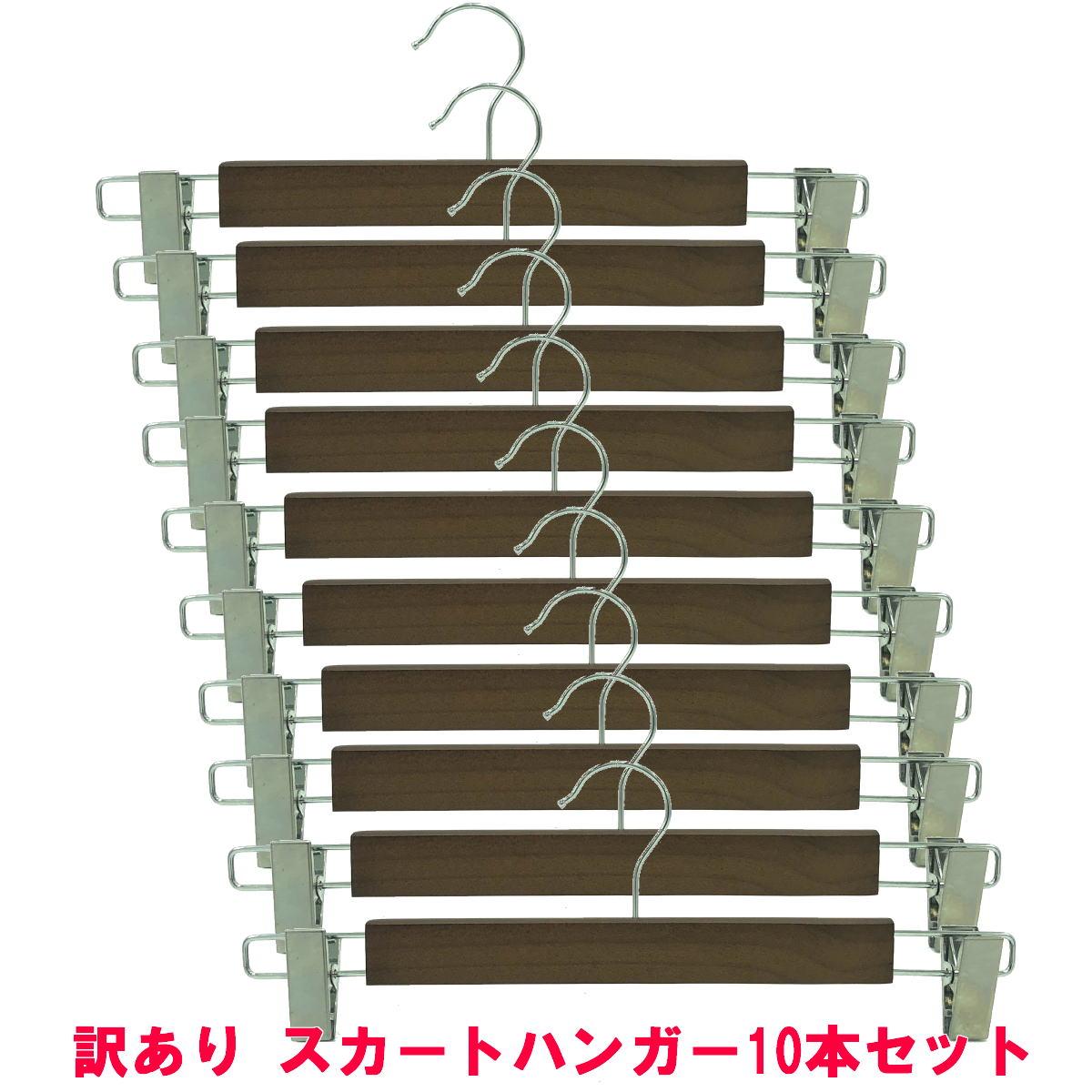 スカートハンガー 木製 新作からSALEアイテム等お得な商品満載 ハンガー スカート 公式サイト スカート用 木製スカート ブラウン 訳あり 10本セット ボトム