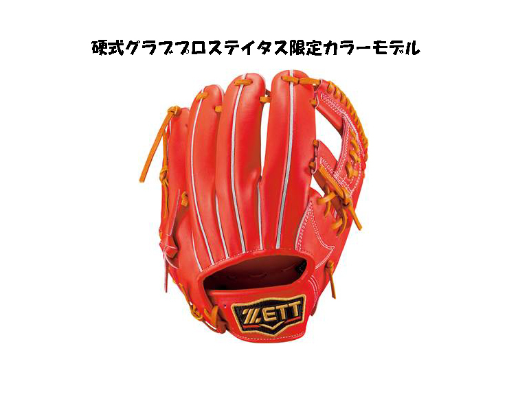 プロステイタス 硬式グローブ 野球 硬式 内野手 1901 BPROG640(5836.Dオレンジ×オークブラウン) 右投げ 高校野球対応