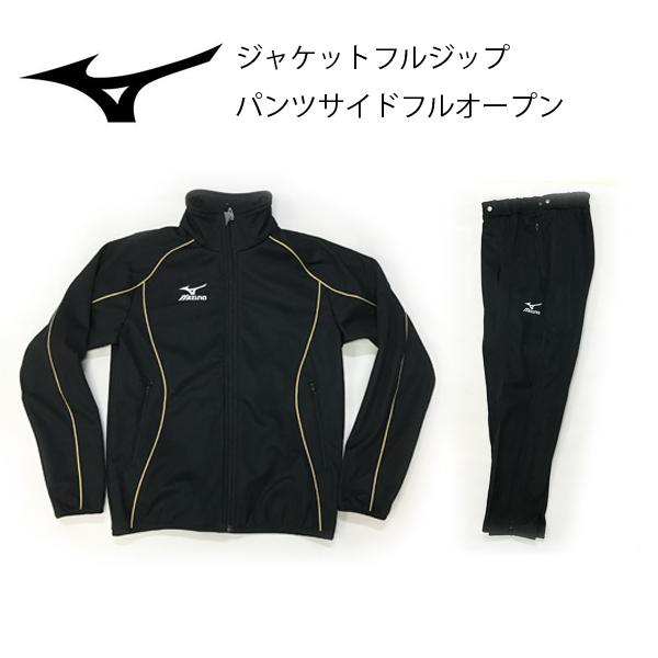送料無料ミズノmizuno/スピードスケートウォームアップスーツウィンドブレーカー上下セットサイドフルオープン/Z2JC6E01/ブラック×ブラック×ゴールド