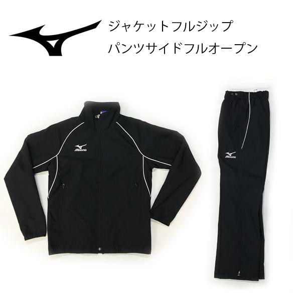 送料無料ミズノmizuno/スピードスケートウォームアップスーツウィンドブレーカー上下セットサイドフルオープン/Z2JC6E01/ブラック×ブラック×ホワイト