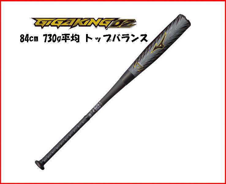 mizuno ミズノ 軟式一般用バット ビヨンドマックスギガキング02 M号対応 1CJBR14285 84cm730g平均