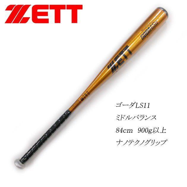 30%OFF!!ゼット硬式金属バットゴーダLS11/BAT1884/手元バランスモデル/高校野球対応モデル