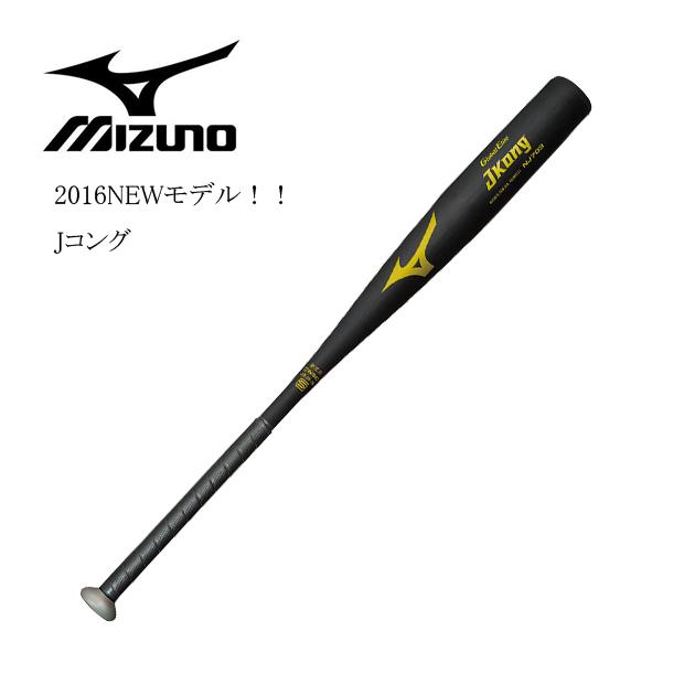 ミズノ硬式バット/Jコング/1CJMH11183(10.ブラック)/ミドルバランス/高強度新合金NJ703使用