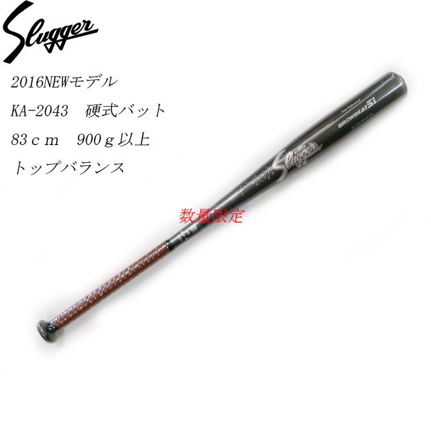 硬式バット/2016NEW数量限定モデル久保田スラッガー硬式バット/KA2043/83cm900g以上/トップバランス