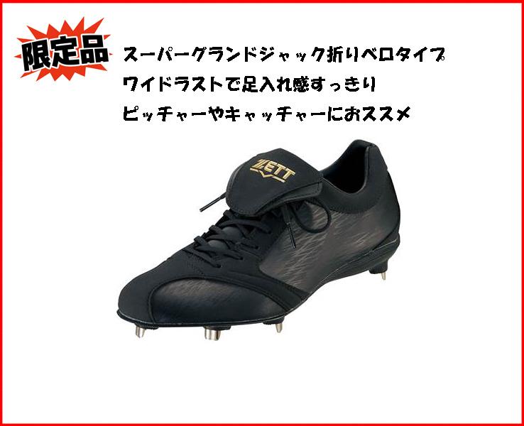 ゼット 野球 金具樹脂スパイク 折りベロ 限定品 スーパーグランドジャック BSR2786LB ブラック 高校野球対応