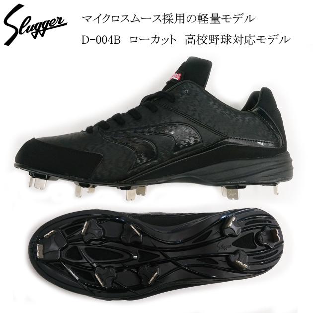 久保田スラッガー 高校野球 金具樹脂スパイク D-004B Agg Revoシリーズ 軽量 高校野球学生対応