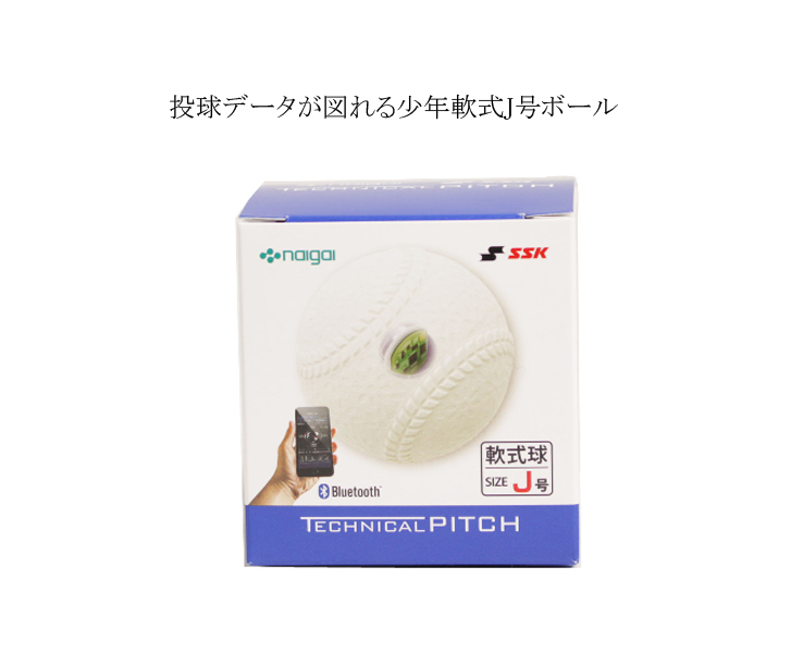 SSK 内外 軟式ボール テクニカルピッチ J号 少年 投球専用 TP003J ゴム 投球データ計測
