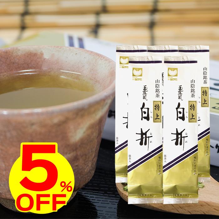 長田茶店 まとめ買い 特上玉露風白折(抹茶入) 5個セット