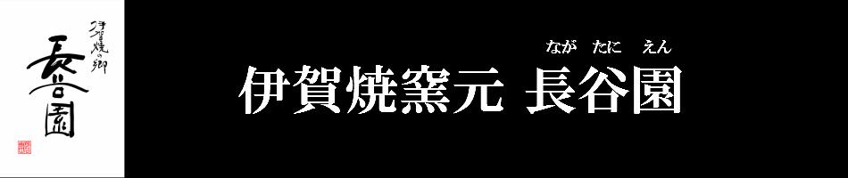 伊賀焼窯元 長谷園:創業天保3年の伊賀焼窯元長谷園直営店