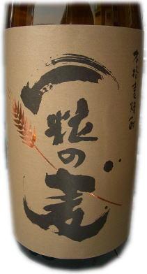 毎日激安特売で 営業中です 本格麦焼酎 ◆高品質 一粒の麦 1.8L