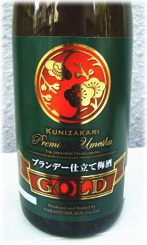 買取 特価 国盛梅酒ゴールド