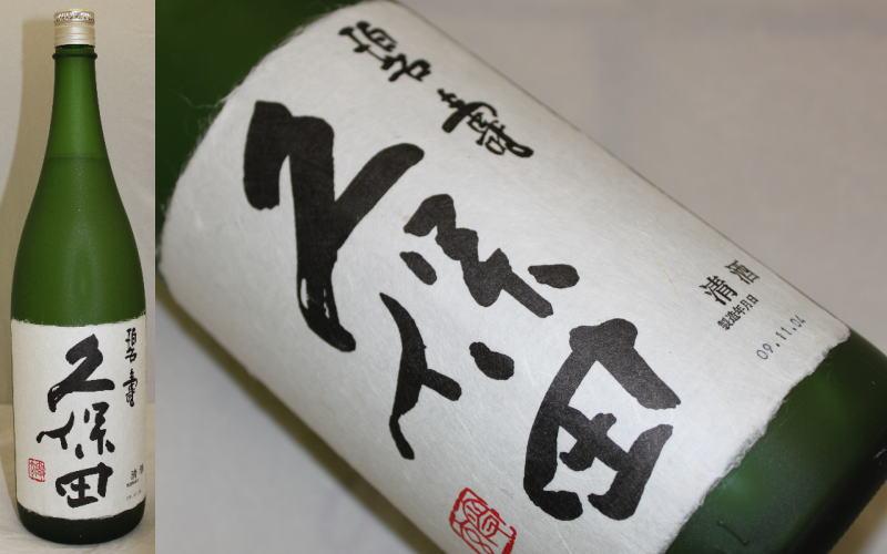 2020春夏新作 久保田 お中元 碧寿 1.8L