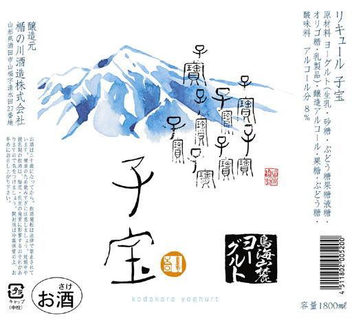 子宝 鳥海山ヨーグルト 1.8L 店 人気商品