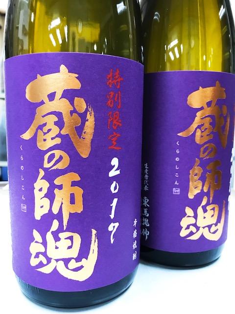 Seasonal Wrap入荷 即日出荷 特別限定 2017 蔵の師魂 1.8L