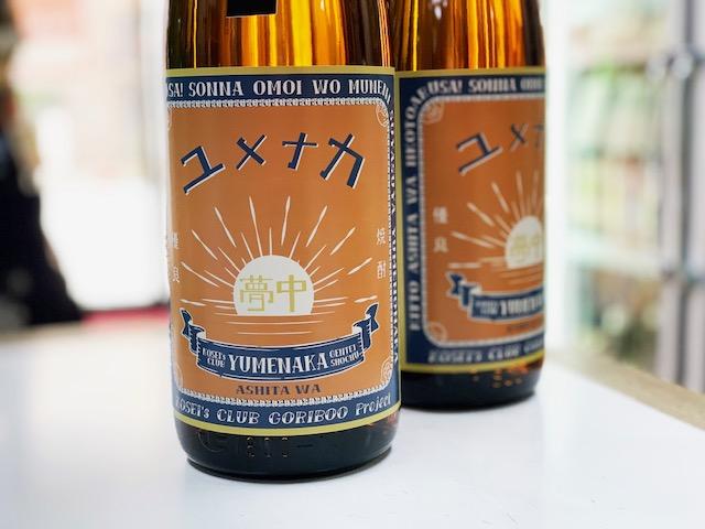 丸西酒造 ユメナカ ついに入荷 セール価格 25度 1.8L