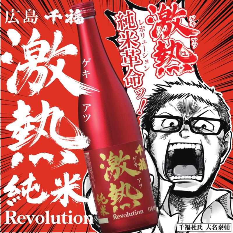 広島県 千福激熱 1.8L 純米 新作多数 レビューを書けば送料当店負担