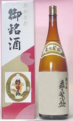 二升半(四・五リットル)益々繁盛の酒朝日山本醸造