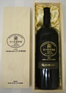2020岩の原ワイン130周年記念特別限定醸造1500ml(6月20日入荷分)