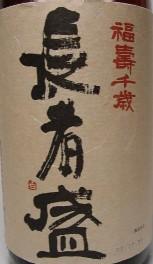 人気海外一番 福寿千歳 スピード対応 全国送料無料 長者盛本醸造 1.8L