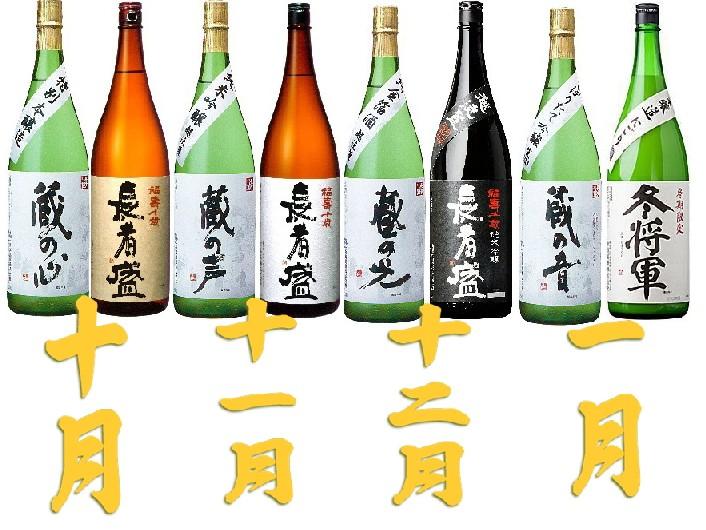 新潟銘譲の頒布会新潟限定酒と共に!2本ずつ4回合計8本