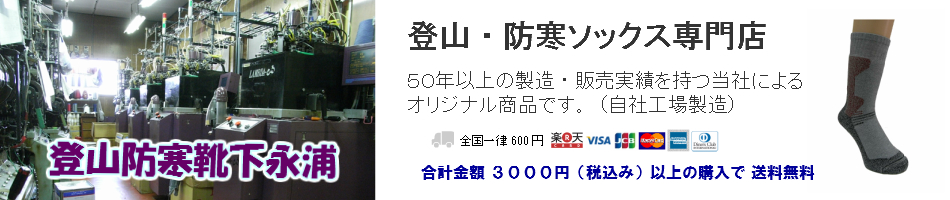 登山防寒靴下永浦:登山・防寒靴下を取り扱う店舗です。