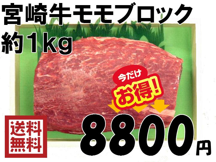 【送料無料】宮崎牛ローストビーフ用モモブロック 1kg