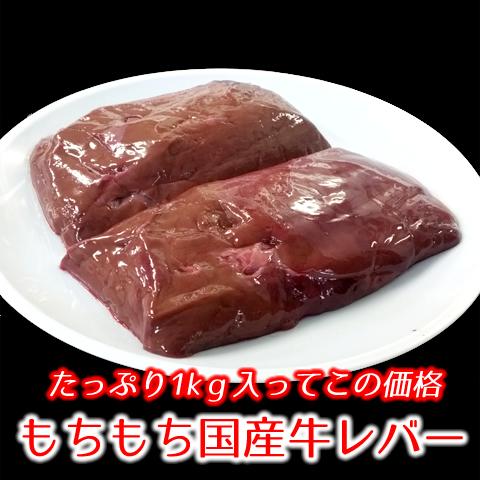 卸直営 もちもち国産牛レバーブロック加熱用 定番から日本未入荷 1kg