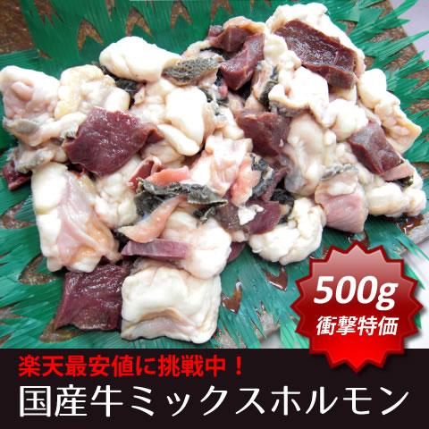 国産牛ミックスホルモン味噌漬け500g(もつ鍋、もつ煮込み、焼肉、父の日、おつまみ)