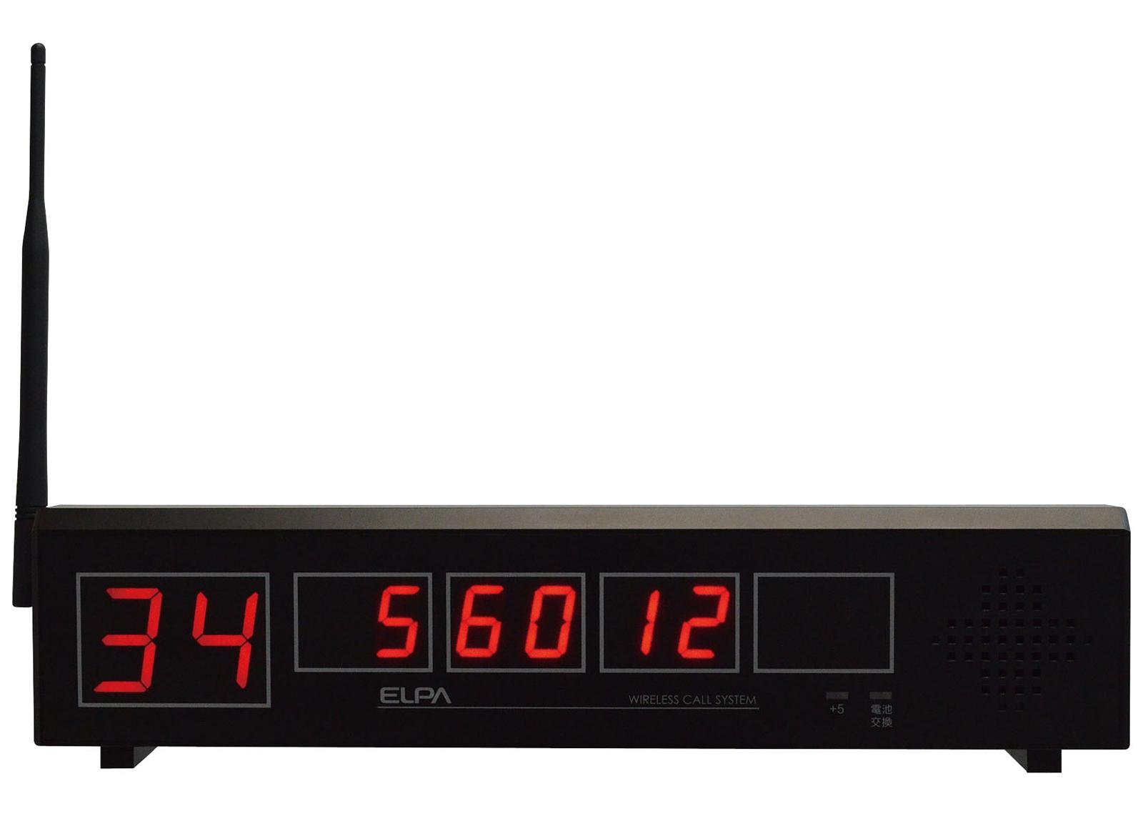 ELPA ワイヤレスコールシステム 受信器 EWJ-T01 6-1881-0101【卓上用品 卓上備品 呼び出しチャイム コールシステム 業務用 販売 通販】[10P03Dec16]