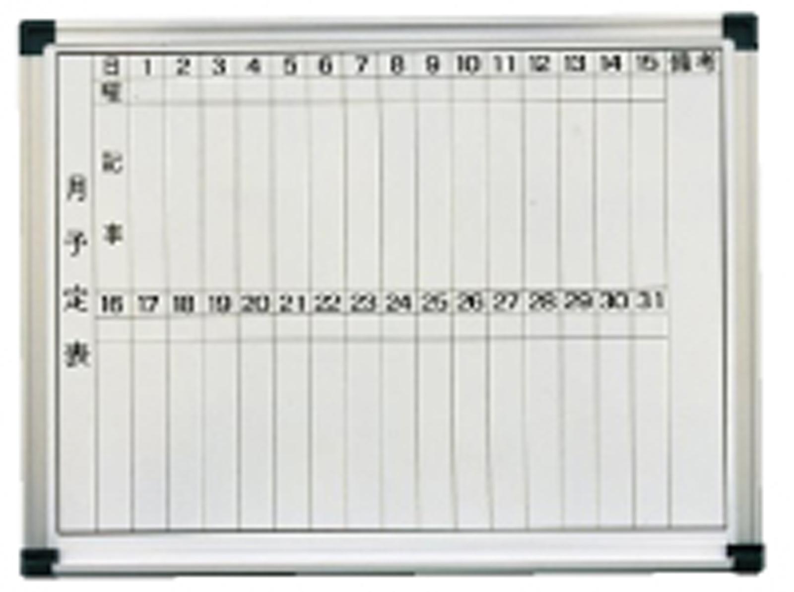 壁掛用ホーローホワイト 月予定表 HM609 【インテリア 店舗備品 レジ周り 事務用品 業務用 販売 通販】 [7-2513-0702 6-2385-0802 ]