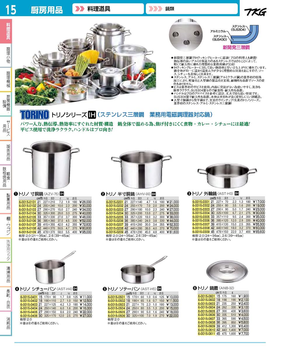 トリノ 鍋蓋(プロデンジ兼用) 42cm用 6-0015-0610 5-0013-0610[10P03Dec16]