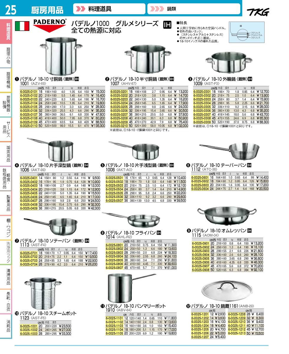 パデルノ 18−10片手浅型鍋 (蓋無) 1008−20  6-0025-0503 5-0019-0503[10P03Dec16]