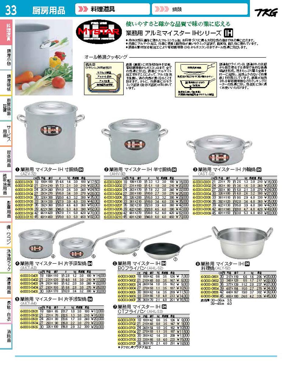 業務用マイスターIH 片手深型鍋 18cm 6-0033-0401 5-0025-0401[10P03Dec16]