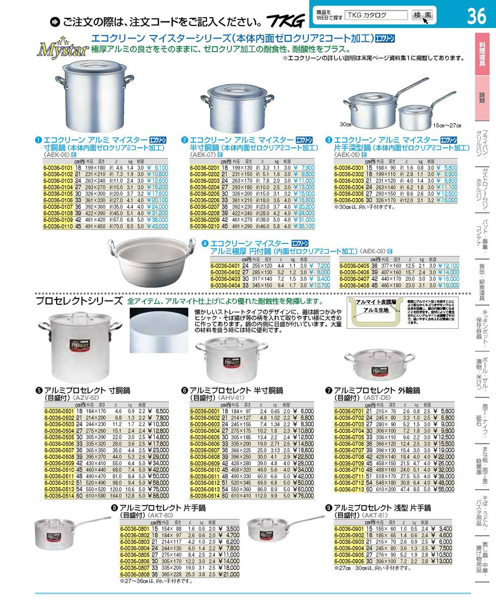 エコクリーン アルミマイスター片手深型鍋 21cm 6-0036-0303 5-0030-0303[10P03Dec16]