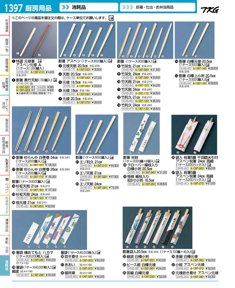 箸袋 あおい (1ケース40000枚入)  6-1397-3101 5-1279-3101[10P03Dec16]
