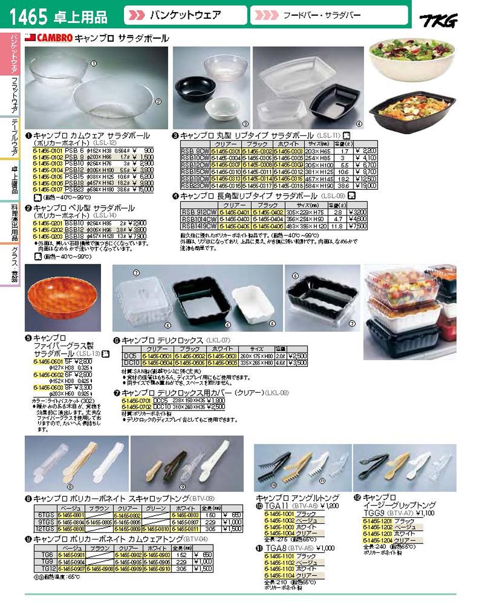 キャンブロ 丸型リブタイプサラダボール RSB23CW (ホワイト) 6-1465-0318 5-1342-0418[10P03Dec16]