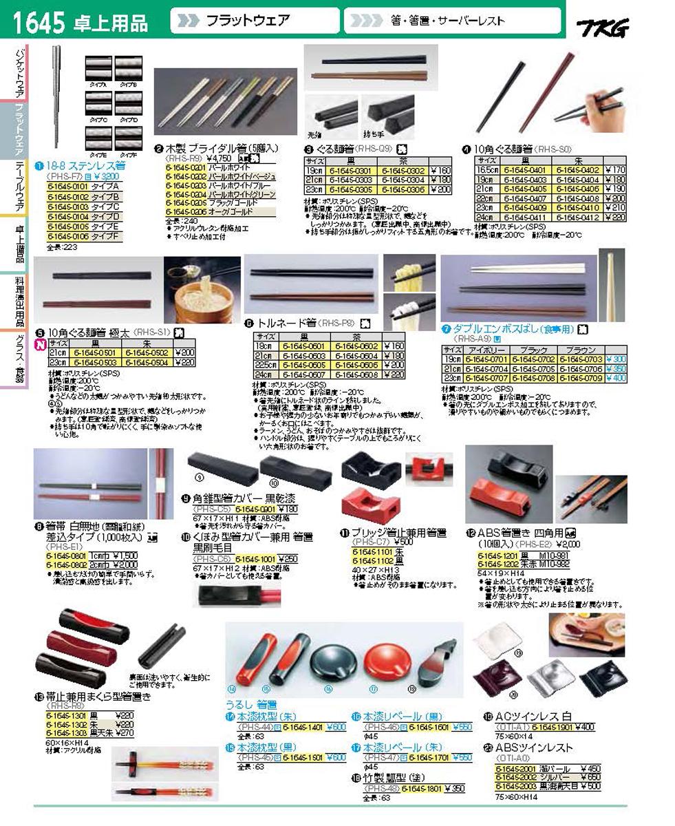 帯止兼用まくら型箸置き 朱 HS−5100−2  6-1645-1302 5-1491-1202[10P03Dec16]