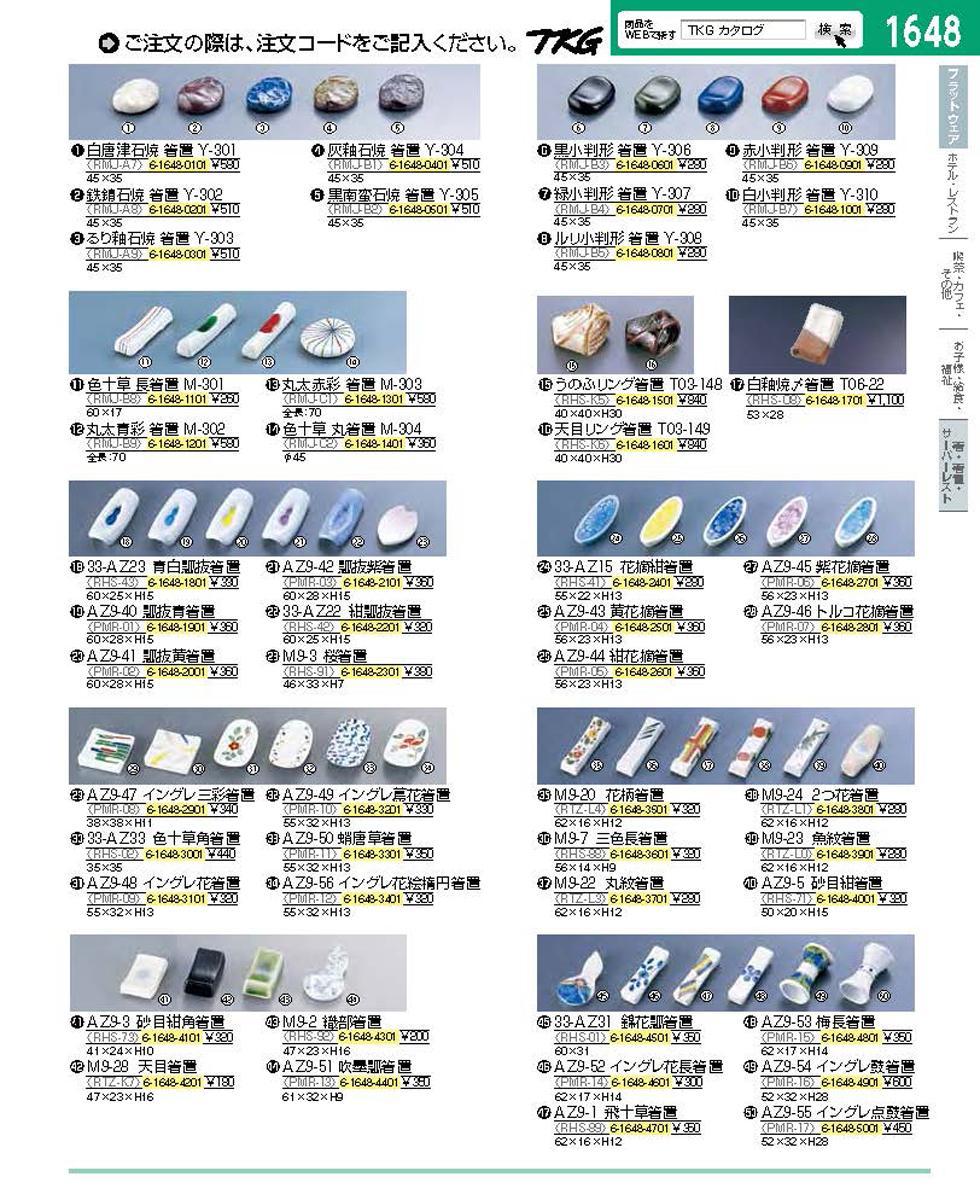M9−23 魚紋箸置  6-1648-3901 5-1494-4001[10P03Dec16]