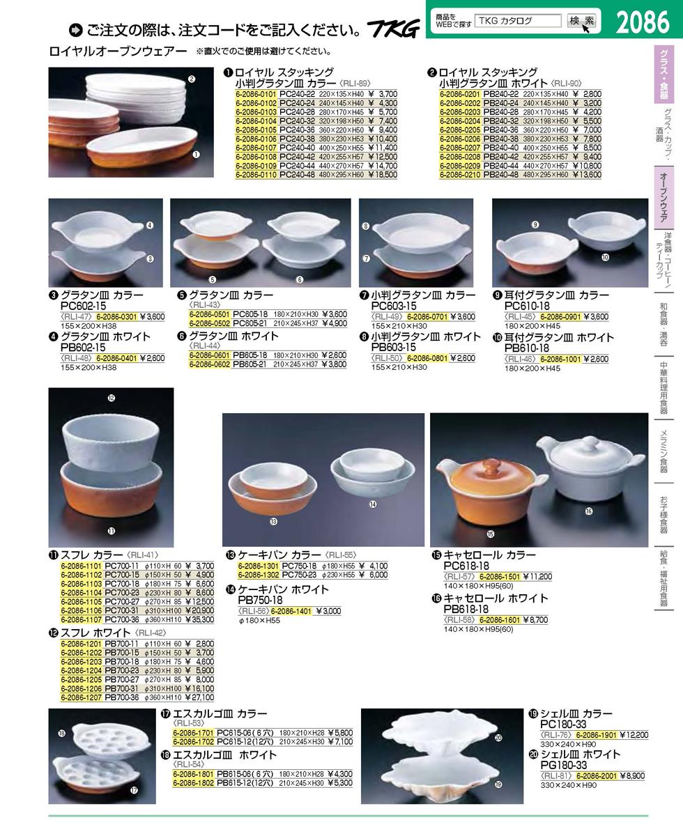ロイヤル スタッキング 小判グラタン皿 カラー PC240−22  6-2086-0101 5-1872-0101[10P03Dec16]