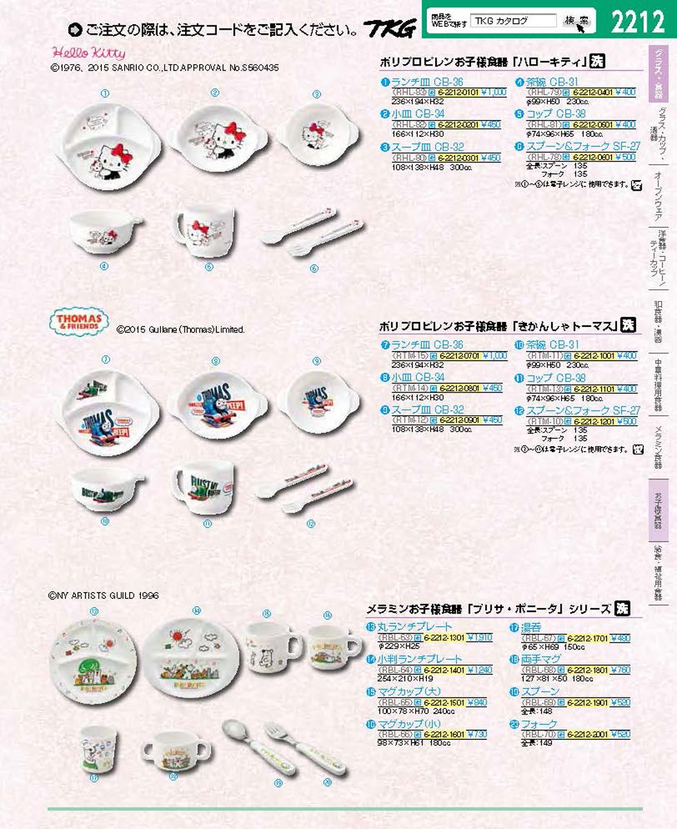 メラミンお子様食器「ブリサボニータ」 両手マグ   6-2212-1801 5-1985-0601[10P03Dec16]