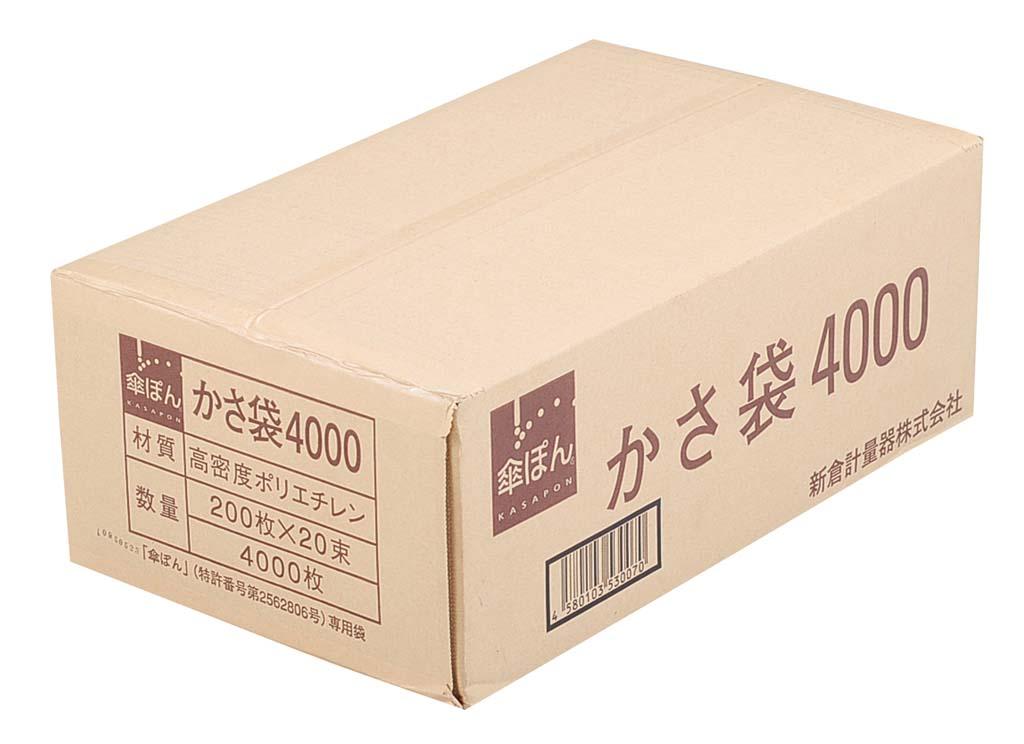 傘ぽん専用傘袋(4000枚入) 1975-05 【ホール備品 ロビー関連商品 業務用 特価 格安 新品 販売 通販】[10P03Dec16]
