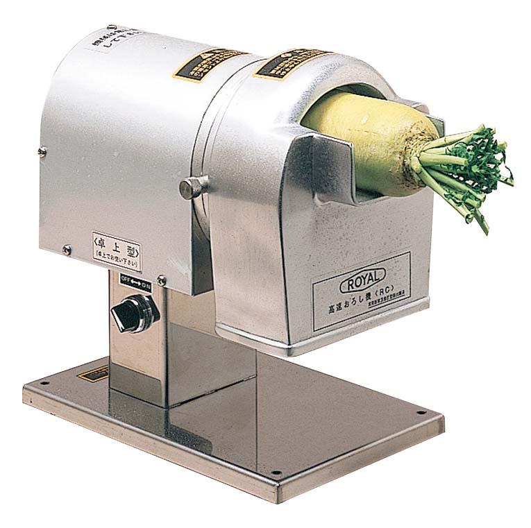 ローヤル 高速おろし機 RCX 0619-05 【厨房用品 調理機械 業務用 特価 格安 新品 販売 通販】[10P03Dec16]