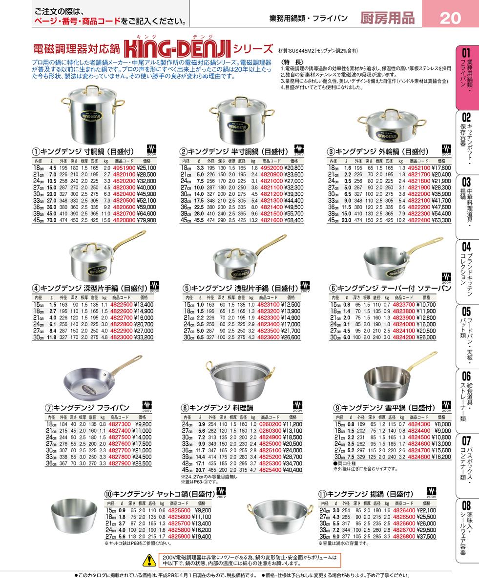 キングデンジ 料理鍋(目盛付)42cm 0020-08 [10P03Dec16]